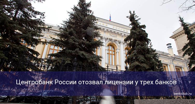 Центробанк России отозвал лицензии у трех банков