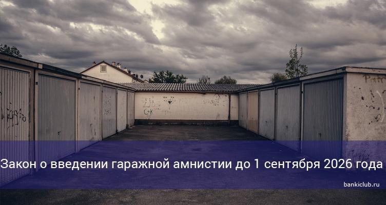 Закон о введении гаражной амнистии до 1 сентября 2026 года