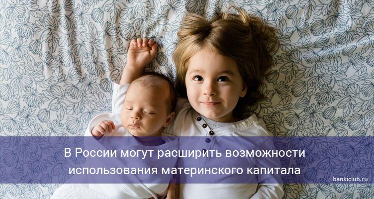 В России могут расширить возможности использования материнского капитала