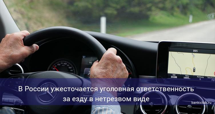 В России ужесточается уголовная ответственность за езду в нетрезвом виде