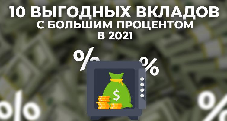 10 выгодных вкладов с большим процентом в 2021 году