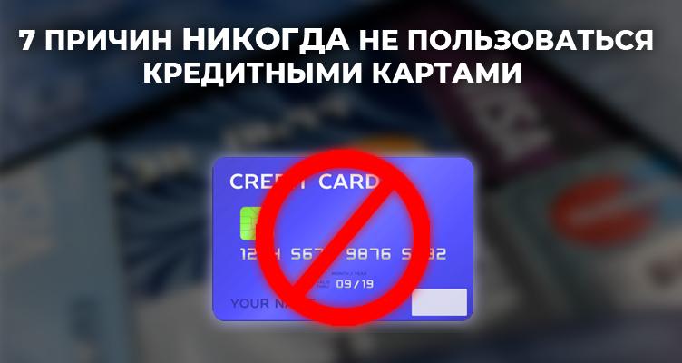 7 причин никогда не пользоваться кредитными картами