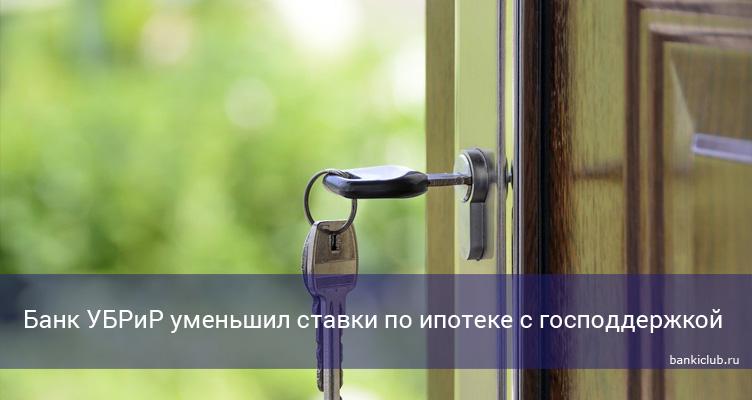Банк УБРиР уменьшил ставки по ипотеке с господдержкой