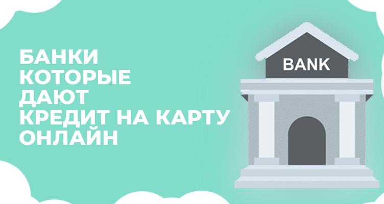 Банки, которые дают кредит на карту онлайн без посещения банка в 2021 году