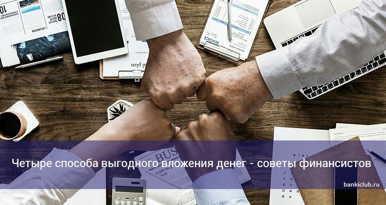 Четыре способа выгодного вложения денег - советы финансистов