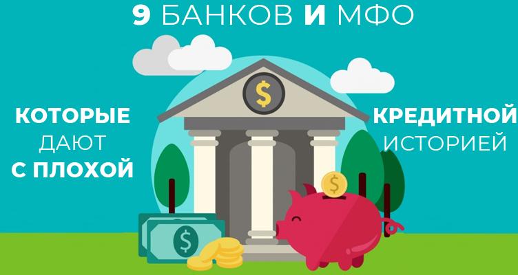 Какие банки дают кредит клиентам с плохой кредитной историей и просрочками в 2021 году