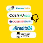Лучшие 12 МФО которые дают займы с плохой кредитной историей в 2021 году