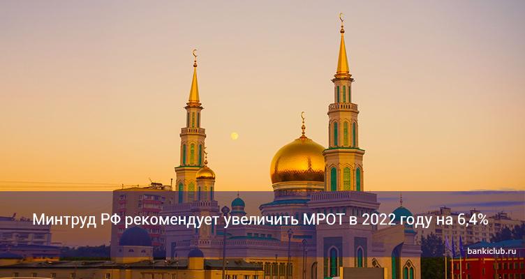 Минтруд РФ рекомендует увеличить МРОТ в 2022 году на 6,4%