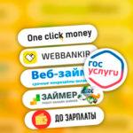 Онлайн займы на карту через Госуслуги — в каких МФО доступны
