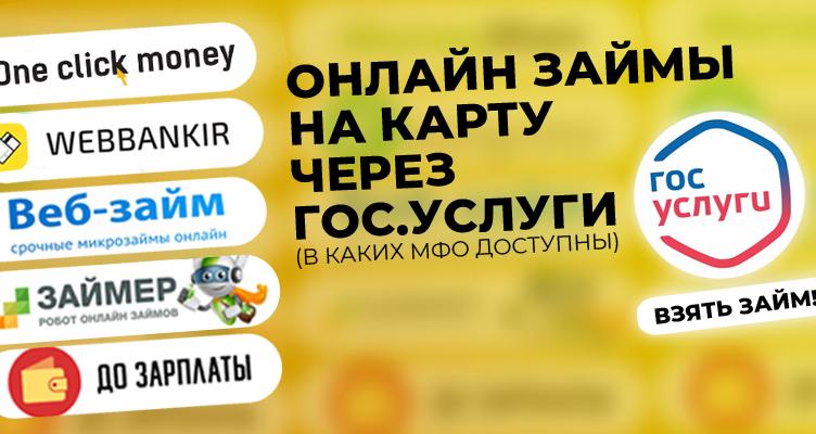Онлайн займы на карту через Госуслуги - в каких МФО доступны