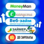 Самые большие МФО в России — список крупнейших компаний