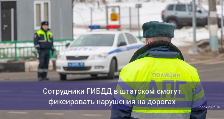 Сотрудники ГИБДД в штатском смогут фиксировать нарушения на дорогах