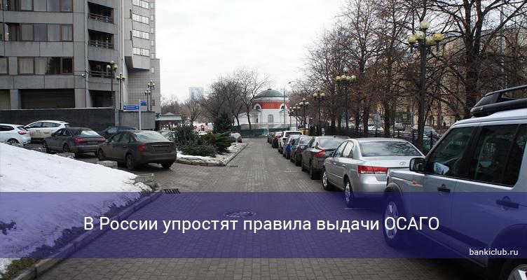 В России упростят правила выдачи ОСАГО