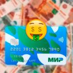 ТОП-10 займов на карту МИР в 2021 году