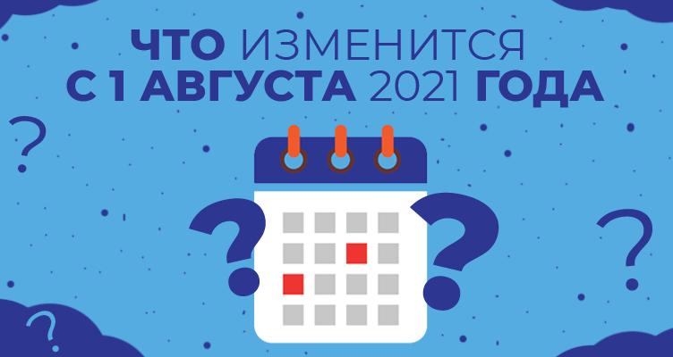 Что изменится с 1 августа 2021 года в России