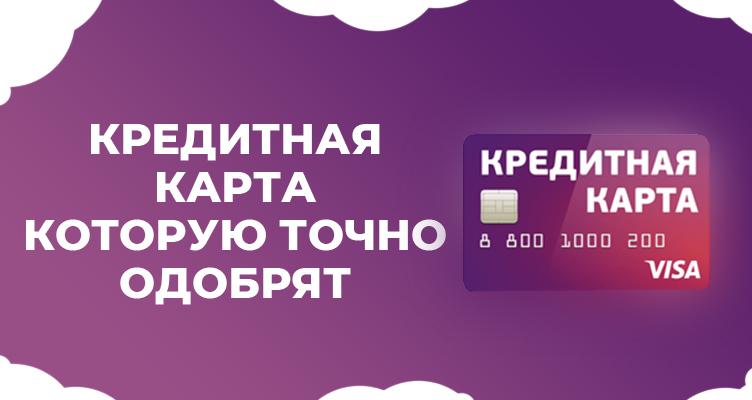 Кредитная карта, которую точно одобрят в 2021 году