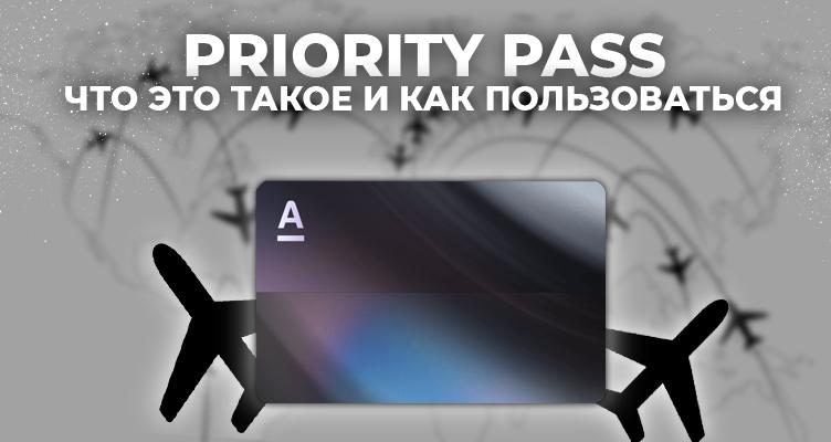 Priority pass что это такое и как пользоваться