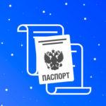Отмена отметок в паспорте, которые «обнулят» Вашу кредитную историю