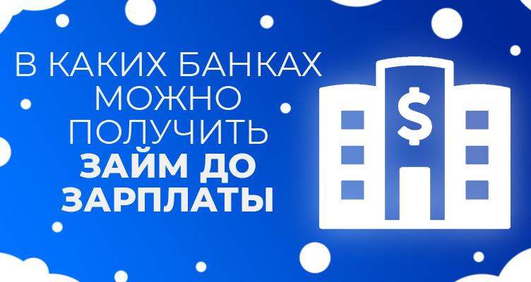 В каких российских банках можно взять займ до зарплаты?