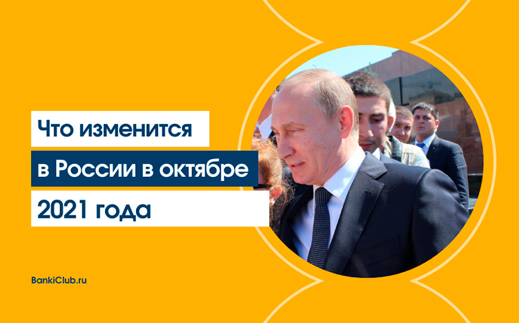 Что изменится с 1 октября 2021 года в России
