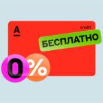 Альфа-Банк продлевает акцию по кредитке — бесплатное снятие наличных в течение 12 месяцев