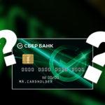 Новая кредитная карта СберБанка: условия в 2021 году