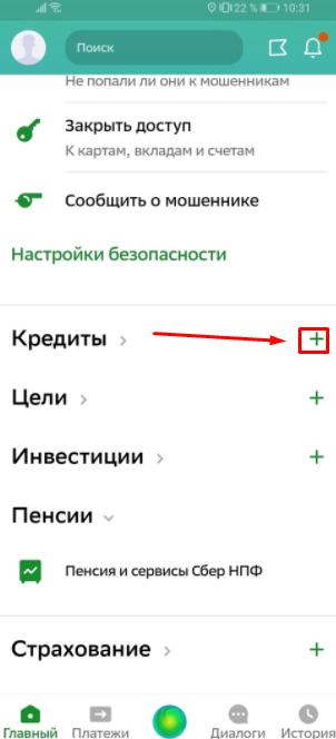 Через мобильное приложение