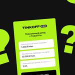 Подписка Tinkoff Pro: что это