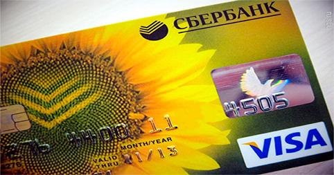 Как пользоваться кредитной картой Сбербанка с льготным периодом