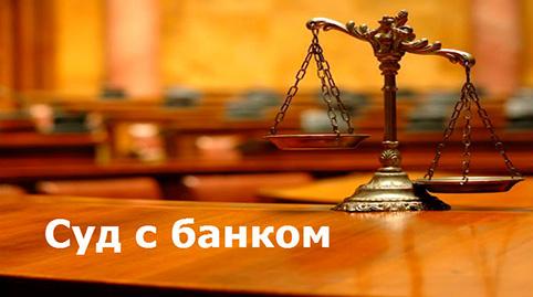 В какой суд образаться физлицу на банк
