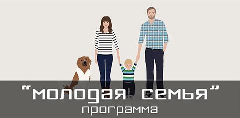 Ипотека для молодой семьи в 2016 году госпрограмма