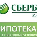 Ипотека в Сбербанке: условия в 2016 году