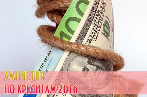 Кредитная амнистия 2016 для физических лиц