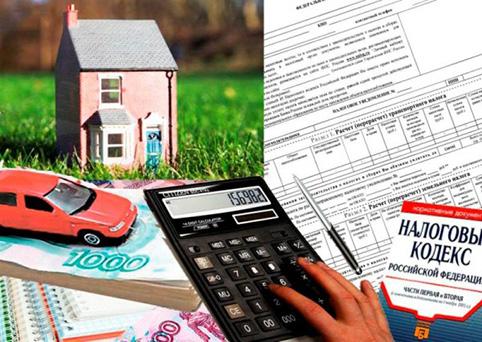 Льготы по налогу на имущество физических лиц в 2016 году