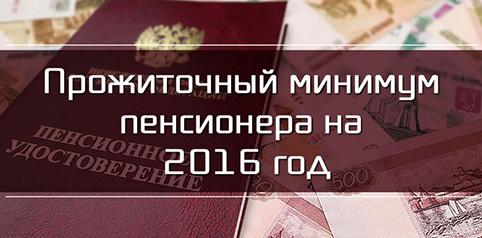 Прожиточный минимум с 1 января 2016 года