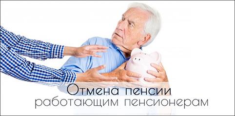 Работающие пенсионеры не будут получать пенсии с 1 января 2016 года