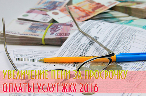 С 1 января 2016 года увеличиваются пени за просрочку оплаты услуг ЖКХ
