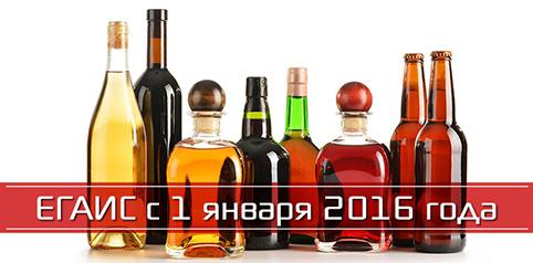 Новые правила о продаже алкоголя с 2016 года