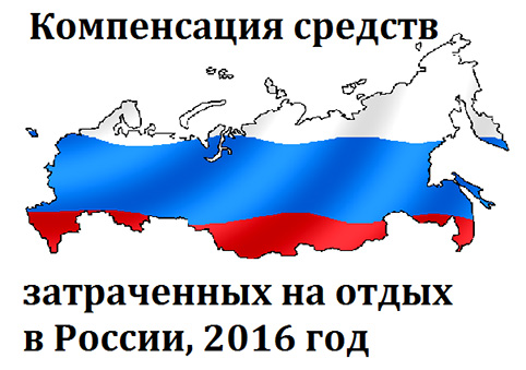 Закон о компенсации отдыха в России в 2016 году
