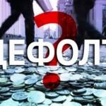 Дефолт в России в 2016 году: что будет с кредитами. Последние новости