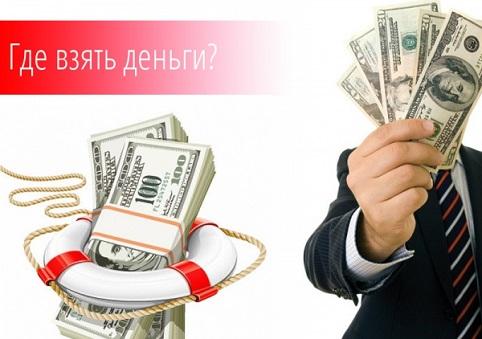 Где срочно взять денег в долг, минуя банки за 1 день