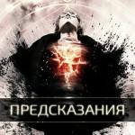 Что ждет Россию в 2017 году: предсказания старцев, ясновидящих и экстрасенсов