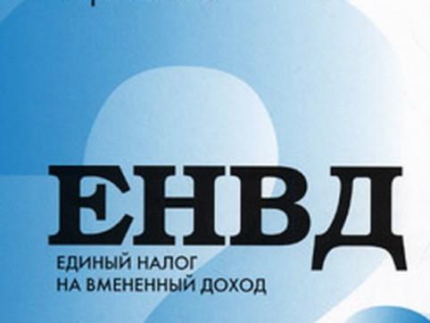 edinyj_nalog_na_vmenyonnyj_doxod_(envd)_v_2017_godu_izmeneniya_i_svezhie_novosti