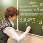 Новый закон о зарплате учителей в 2017 году