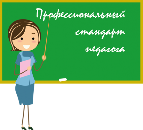 Профстандарты для педагогов в 2017 году: изменения