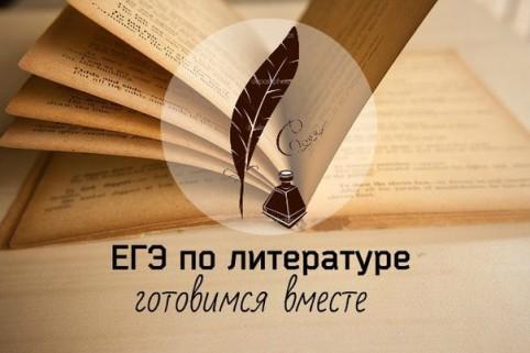 ЕГЭ по литературе 2017