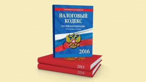 Изменения в налоговом законодательстве в 2017 году