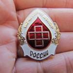 Льготы почётным донорам России в 2017 году