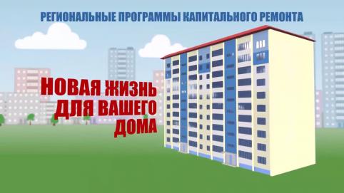 Плата за капитальный ремонт многоквартирного дома с 2020 года