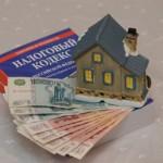 Налог на недвижимость с 2017 года для физических лиц